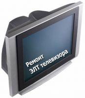 Срочный ремонт телевизоров в Николаеве