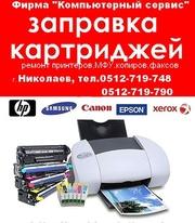 Заправка картриджей для лазерных  и струйных принтеров Николаев