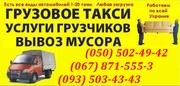 Грузовые Перевозки Калитки николаев. Перевозка Ворота в николаеве