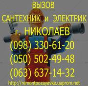 Установка стиральная машина в Николаеве. услуги сантехника Николаев