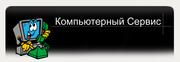 Заправка картриджей. Компьютерное обслуживание Николаев