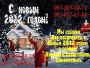 Услуги, вызов, заказ деда Мороза,  Снегурочки на дом или офис в Николаеве