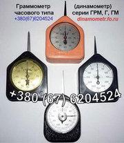 Граммометры ГРМ,  Г,  ГМ,  Динамометры ДОС,  ДОР,  ДОУ,  ДПУ,   Весы : +380(6