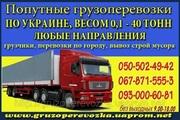 попутная грузоперевозка николаев -Хмельницкий - Николаев,  Украина