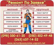 установить,  повесить карниз Николаев