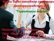 Курсы Офис менеджер – делопроизводство