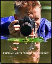 Курсы Фотографии  от Территории знаний -   начало 25 сентября