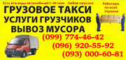 Грузоперевозки дрова Николаев. ПЕРЕВОЗКА дров,  брус в Николаеве