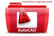Курсы Autocad в Николаеве