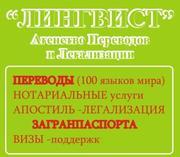 Агентство переводов и легализации