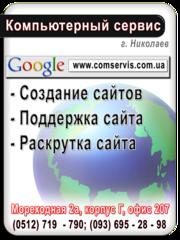 Создание,  оптимизация и раскрутка сайтов. Интернет-реклама.