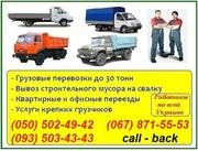 Перевозка личных вещей Николаев. Перевезти личные вещи в Николаеве