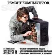 РЕМОНТ компьютеров (срочный)