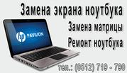Замена матрицы в ноутбуке,  ремонт ноутбука и чистка.