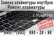 Чистка ноутбука,  лечение вирусов, ремонт
