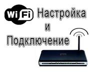 Настройка сети интернета,  роутеров Николаев.