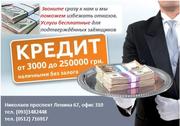 Кредит наличными без залога до 250000 грн на любые цели