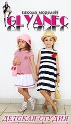 Школа моделей для деток