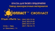 ГФ0119_ГФ-0119 грунтовка ГФ0119) грунт ГФ-0119 ГФ-0119/  эмаль мл-1100