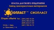 ХС-759 эмаль ХС-759 ГОСТ) ТУ эмаль ХС-759-  Химстойкую эмаль ХС-759 на