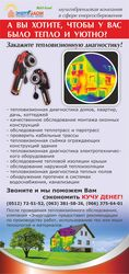 Тепловизионная диагностика,  контроль,  обследование. Тепловизор  Николаев