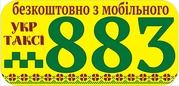 Укртакси   15-01 ( г. Николаев) приглашает на работу водителей