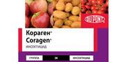 Инсектицид Кораген 20%,  Оригинал,  Цена 180$ л. Доставка по Украине.