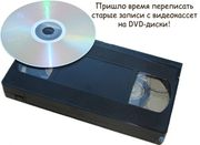 г Николаев оцифровка  видео кассет!