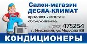 профилактика, чистка кондиционеров в Николаеве, монтаж кондиционеров
