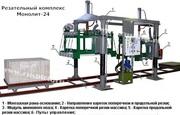 Продается резательный комплекс для резки газобетонапенобетона Николаев