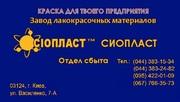ЭМАЛЬ ПФ-167 ГОСТ 6465-76+ЭМАЛЬ ПФ-167 ТУ ЭМАЛЬ ТУ:ПФ-167:ГОСТ   *Эмал