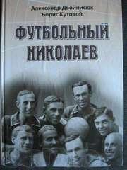 Продам книги о николаевском спорте