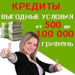 Предоставляем помощь в получении кредита