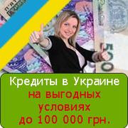Окажем помощь в получении кредита в Николаеве на выгодных условиях