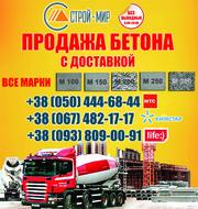 Купить бетон Николаев. КУпить бетон для фундамента в Николаеве.