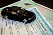 Страхование авто - Автоцивилка
