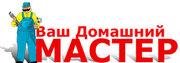 Домашній майстер. Миколаїв 0734554025