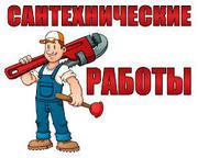 Послуги досвідченого сантехніка. Миколаїв 0665884233