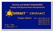 ЭМАЛЬ ХВ-124 ТУ  ГРУНТОВКА ФЛ-03 ГОСТ  ГРУНТОВКА ВЛ-02 ШПАТЛЕВКА ЭП-00