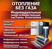 Электронагревательные панели для дома,  квартиры