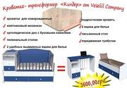 Кровать трансформер Veseliil Company