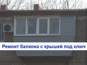 Крыши балконов. Ремонт и кровля