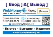 Вывод /ввод электронных денег