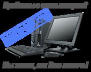 Ремонт компьютеров и ноутбуков,  вызов мастера на дом или офис
