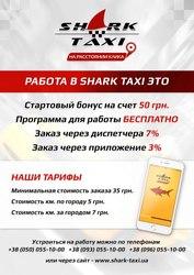 Требуются водители с личным авто в такси Шарк