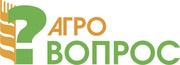 АгроВОПРОС