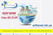 Виза в Болгарию за 65 евро
