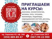 Курсы специалистов для салонов и парикмахерских. Херсон
