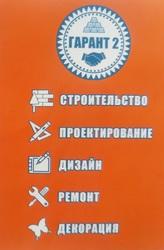 Дать объявление о работе николаев дать бесплатное объявление на продажу мебели