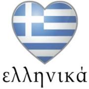 Греческий язык  в Николаеве. Курсы греческого языка. УЦ Твой Успех